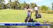 《中国旅游新闻》2018年08月30日