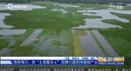 《中国旅游新闻》2018年08月29日