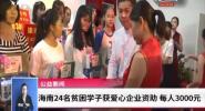 公益要闻:海南24名贫困学子获爱心企业资助