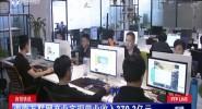 自贸快讯:海南互联网产业实现营业收入370.3亿元