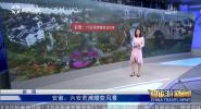 《中国旅游新闻》2018年09月28日
