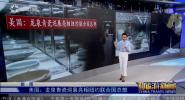 《中国旅游新闻》2018年09月14日