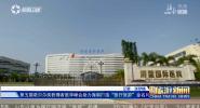 《中国旅游新闻》2018年09月11日