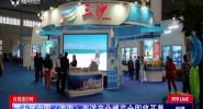 自贸进行时:第十届中国(海南)海洋产业博览会即将开幕