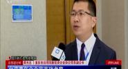 台湾青年企业家来琼考察