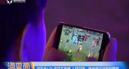 网络游戏防沉迷:怎么玩才健康?玩什么才恰当?