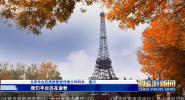 《中国旅游新闻》2018年09月18日