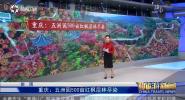 《中国旅游新闻》2018年09月29日