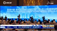 《中国旅游新闻》2018年09月12日