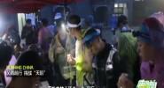 《健跑中国》2018年09月17日