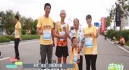《健跑中国》2018年09月09日