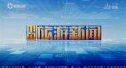 《中国旅游新闻》2018年10月18日