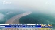 《中国旅游新闻》2018年10月10日