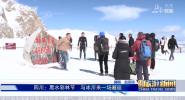《中国旅游新闻》2018年10月24日