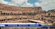 《中国旅游新闻》2018年10月13日
