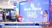 《中国旅游新闻》2018年10月01日