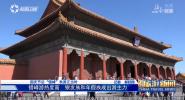 《中国旅游新闻》2018年10月11日