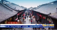 《中国旅游新闻》2018年10月23日