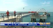 《中国旅游新闻》2018年10月26日