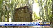 《中国旅游新闻》2018年10月17日