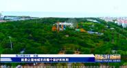 《中国旅游新闻》2018年10月29日