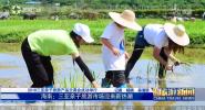 《中国旅游新闻》2018年10月09日