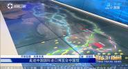 《中国旅游新闻》2018年11月08日