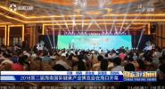 《中国旅游新闻》2018年11月09日