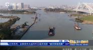 《中国旅游新闻》2018年11月24日