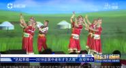 《中国旅游新闻》2018年11月10日