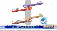 《中国旅游新闻》2018年11月07日