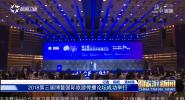 《中国旅游新闻》2018年11月26日