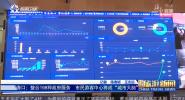 《中国旅游新闻》2018年11月15日