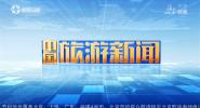 《中国旅游新闻》2018年11月19日