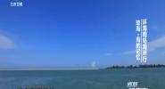环海南岛海岸行 琼海·海的记忆