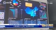 《中国旅游新闻》2018年11月14日