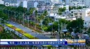 《中国旅游新闻》2018年11月23日