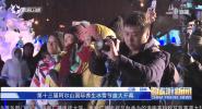 《中國旅游新聞》2018年12月25日