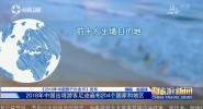《中国旅游新闻》2018年12月29日