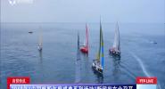 """自贸快讯:2018年""""中国帆船年度盛典系列活动""""新闻发布会召开"""