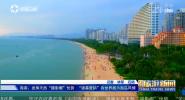 《中国旅游新闻》2018年12月04日