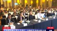 自贸大家谈:区块链创新应用大会举行 大咖献策海南创新发展
