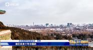 《中国旅游新闻》2018年12月15日