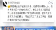 浙江一企業在公告中明確規定:員工買蘋果手機將無法晉升