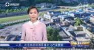 《中國旅游新聞》2018年12月24日