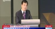 自贸进行时:国际电影教育论坛三亚召开
