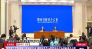 自贸快讯:海南省人民政府举行新闻发挥不 通报海南自由贸易试验区阶段性建设成果
