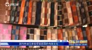 《中国旅游新闻》2018年12月01日