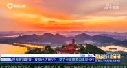 《中國旅游新聞》2018年12月20日