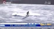 《中国旅游新闻》2018年12月12日